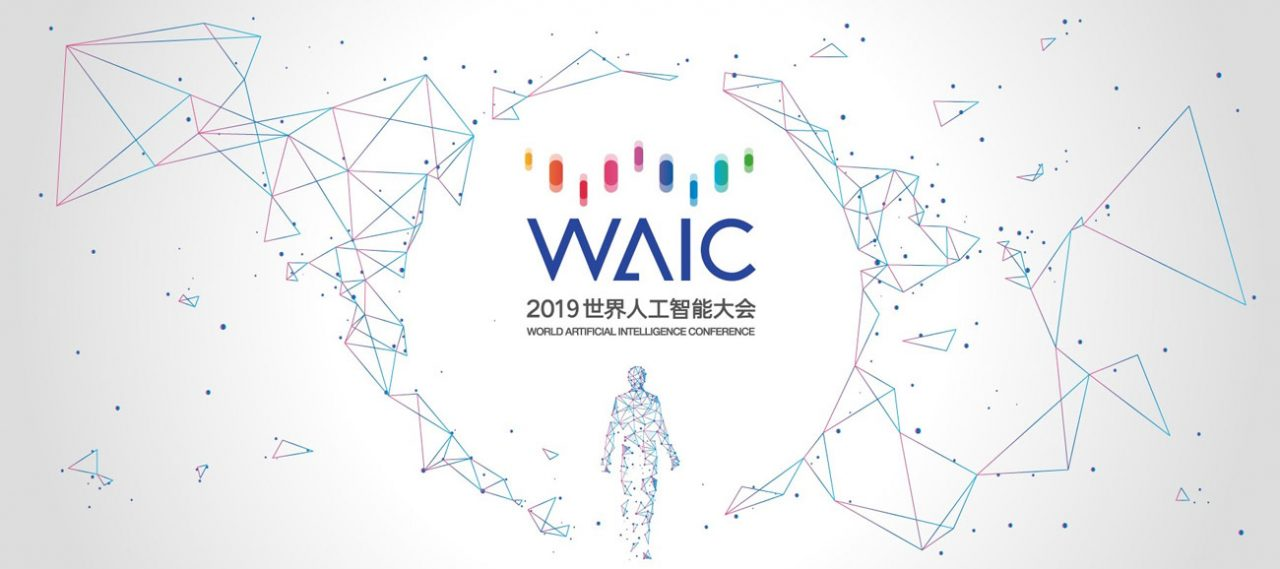 World Artificial Intelligence Conference to open in Shanghai